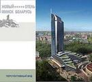 В Минске появится отель Hilton!