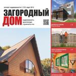 Что нужно знать в начале строительного сезона? Читайте в свежем номере журнала Загородный дом