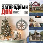 Лучшие идеи к Новому 2014 году в журнале