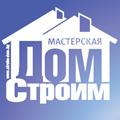 Ноябрьский номер журнала «Мастерская. Строим дом»