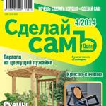 Обстраиваемся на даче с журналом «Сделай СамЪ»:  собираем перголу и уютное кресло-качалку