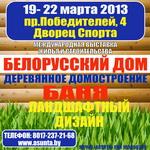 БЕЛОРУССКИЙ ДОМ-2013
