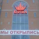 В Минске открылся новый гипермаркет «Корона»