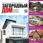 Вышел в свет новый номер журнала «Загородный дом»