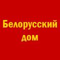 Выставка Белорусский дом 2012