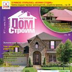 Журнал «Строим дом»: держим руку на пульсе строительного сезона