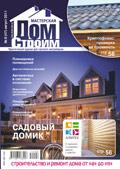 Августовский номер журнала «Мастерская. Строим дом»