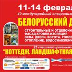 Форум «Белорусский дом»: все для стройки есть на нем