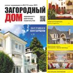 Что нужно знать о жизни за городом - в июньском номере журнала