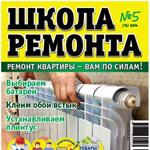 Майский выпуск журнала «Школа ремонта»: декорируем стены и обустраиваем кухню.