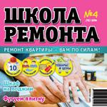 Новый и последний выпуск журнала «Школа ремонта» - спешите приобрести!