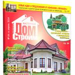 Приводим загородный дом в порядок с апрельским номером «Строим дом»!
