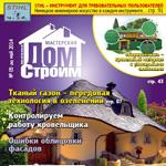 Строительство без ошибок вместе с майским номером «Строим дом»