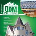 Июльский номер журнала «Мастерская. Строим дом»