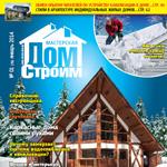 Свежий  и морозный январский номер журнала «Строим Дом» уже в продаже!