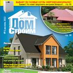Журнал «Мастерская. Строим дом» в июне: заливаем фундамент и делаем коническую крышу
