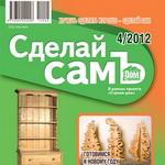 Свежий журнал «Сделай самЪ»