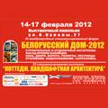 Приглашением посетить выставки «Белорусский дом-2012» и «Ландшафтный дизайн. Дача».
