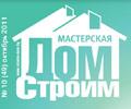 Октябрьский номер журнала «Мастерская. СТРОИМ ДОМ»