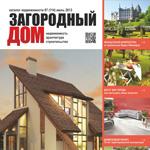 Вышел июльский номер журнала о загородной жизни №1